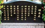 實拍姚文元墓地現狀,簡簡單單少有人知,墓碑只有妻子名字