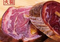 金華火腿與普通的臘肉有什麼區別?