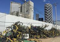 北京20萬單車被清理:企業還不起押金消費者該怎麼辦