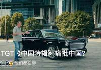 TGT《中國特輯》痛批中國,還是個別自媒體又在帶節奏?你怎麼看?