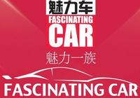 《汽車導購》2019年度魅力車型榜(上)