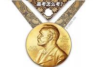 獨家|永恆諾貝爾獎,千變高考命題!諾貝爾獎與高考考點分析