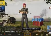 一些玩家放棄新版本《和平精英》,轉戰《刺激戰場》國際服,對此大家有什麼看法?