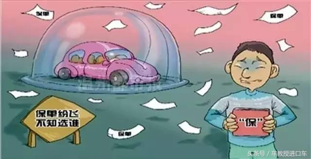買汽車保險不再花冤枉錢