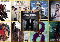 最昂貴的九部美劇除了《紙牌屋》你還看過幾部?