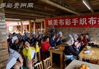 榕江縣少數民族手工藝帶富群眾