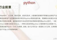 Python開發丨Python 開發高級教程