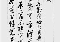 啟功草書千字文
