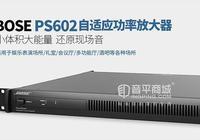 博士(BOSE) PS602 自適應功率放大器