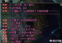 """DNF5.20這天,紅眼玩家遊戲裡慘被""""綠"""",居然是因鐵馬套不行,你覺得跟裝備有關係麼?"""