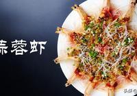 大蝦這種做法不但好看而且也好吃 蒜香濃郁鮮香無比 做法材料簡單