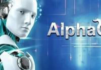 人機大戰第二季最新消息 柯潔古力等8棋手挑戰AlphaGo