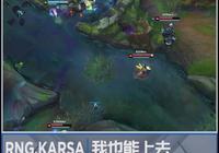RNG大勝EDG的原因找到了,全員化身電競BB機,卡薩成RNG新隊霸!