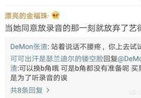 韓雪因病在音樂劇《白夜行》表演時用了錄音播放,被粉絲稱為放棄了藝德,你怎麼看?