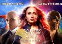 黑鳳凰戰力不輸滅霸,《X戰警》終極之戰精彩堪比《復聯4》
