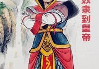 史上最勵志皇帝 不識字 還曾被賣為奴隸 後建一國被人比作劉邦