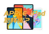 蘋果說它們是電腦,那iPad Pro、iPad、iPad mini怎樣選?