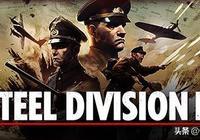 法國精品獨立遊戲,真實風格1944年二戰東線回合制戰略體驗