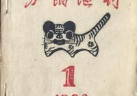 《每日一謎刊》1983年安徽合肥《廬陽謎刊》