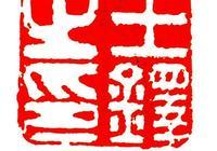王鐸經常用的印鑑