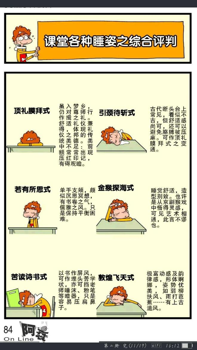 阿衰漫畫:小衰教你如何在課堂上逃避老師的法眼