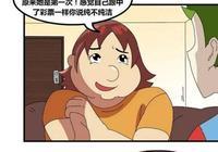 漫畫:新交往的女友是個女漢子