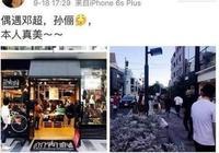 日本偶遇鄧超孫儷,卻被鄧超嚇到了?