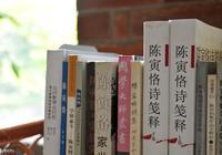 歷史其實很有趣---陳寅恪