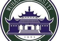 湖北的大學排名?
