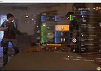 《全境封鎖2》裝備稀有度系統介紹