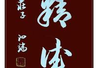 行草書法大字,泗端老師精品中國風版:精誠,至達,逍遙