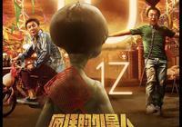 瘋狂的外星人票房破10億,2019年春節檔首部10億電影誕生!