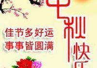 中秋節動態圖片 中秋節祝福短信