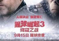 《猩球崛起3》世界最尖端的真人CG技術 渭南日報全媒體有免費觀影票哦!