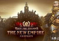 """即時戰略遊戲《億萬殭屍》正式版發佈,新增戰役""""新帝國"""""""