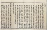 道家古籍——《大明玄天上帝瑞應圖錄》