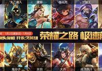 王者榮耀:2號正式服更新,六名英雄調整,極速徽章兌換12名英雄