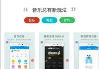 手机音乐的App哪家强?