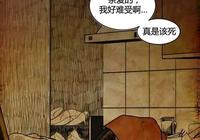 韓國長篇驚悚懸疑漫畫《空虛》