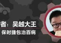 買全上海最便宜奧迪S3是一種什麼體驗?「淘車作業」