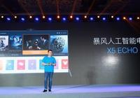 """""""暴風大耳朵""""助力暴風人工智能電視X5 ECHO 起售價3999元"""