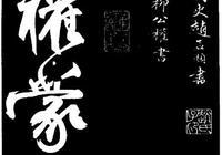 中國書法家墨寶賞析——柳公權《蒙詔帖》