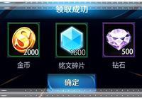 若有5000鑽石,只有青銅才買英雄,星耀都用它上王者!
