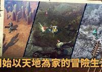 開放世界冒險手遊《野生之地:杜蘭戈》上架