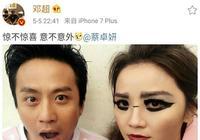 鄧超發與蔡卓妍合照,網友卻稱:心疼蔡卓妍一秒鐘