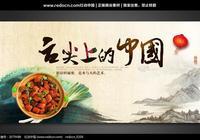 舌尖上的中國 徽州毛豆腐的製作技巧