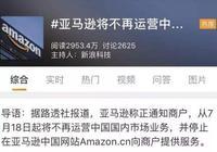亞馬遜敗退中國,除了亞馬遜,這些公司也碰到了硬骨頭