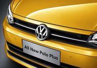 上汽大眾全新Polo Plus將於6月上市 軸距大幅加長直逼老款邁騰
