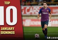 評點本賽季歐洲聯賽各大豪門一月冬窗轉會十大最具影響力簽約