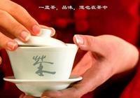 一壺茶,一知己,一輩子